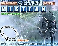 きくばり 多機能 便利 取り付け型 ミストファン 熱中症 対策 気化冷却 エコ 16インチ MISTFN-16