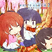 WHITE ALBUM2 同好会ラジオ Vol.2