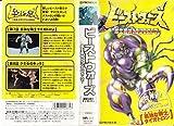 ビーストウォーズ超生命体 トランスフォーマー「孤独な戦士タイガトロン」 [VHS]