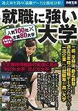 就職に強い大学 (別冊宝島 2558)
