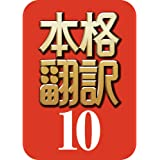 本格翻訳10(最新)|Win対応