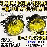 三菱 ゴールドレンズ LED 一体型 フォグランプ 3000k 黄色 左右セット 対応規格 H8/H11/H16 純正交換タイプ