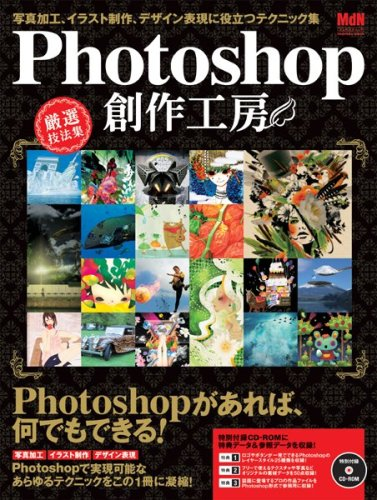 Photoshop創作工房 写真加工、イラスト制作、デザイン表現に役立つテクニック集 (インプレスムック エムディエヌ・ムック)の詳細を見る