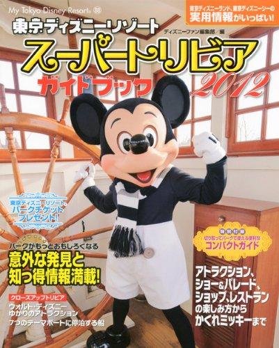 東京ディズニーリゾート スーパートリビアガイドブック 2012 (My Tokyo Disney Resort)の詳細を見る