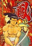 鳳 12 (ニチブンコミックス)
