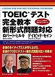 TOEIC(R)テスト 完全教本 新形式問題対応