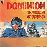 DOMINION‐ドミニオン‐ 犯罪軍団/犯罪戦争  ビデオ・サントラ (EMIミュージック・ジャパン)