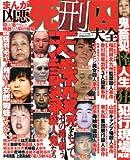 まんが凶悪死刑囚大全 殺りく者たちの残酷なる犯行現場 (コアコミックス 336)