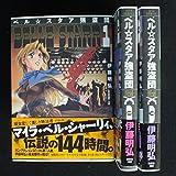 ベル★スタア強盗団 (2008年) コミック 全3巻完結セット (ジェッツコミックス)