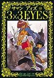 3×3EYES(13): 13 (ヤンマガKCスペシャル (368))