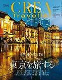 CREA Traveller 2020 Winter NO.60[雑誌] 画像