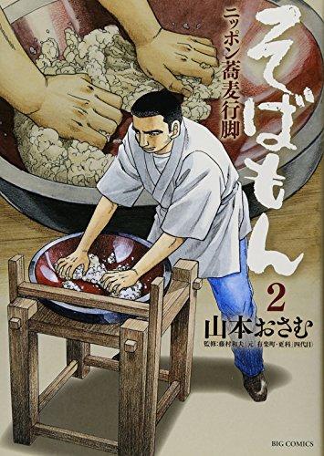 そばもん ニッポン蕎麦行脚  2 (ビッグコミックス)の詳細を見る