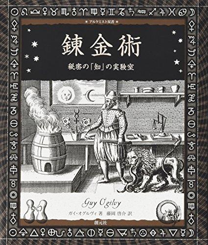 錬金術:秘密の「知」の実験室 (アルケミスト双書)の詳細を見る