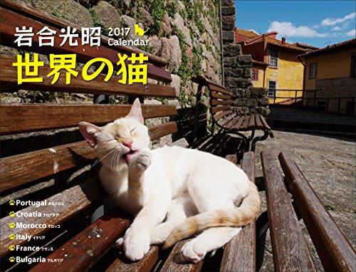 岩合光昭 世界の猫 2017 カレンダー ([カレンダー])