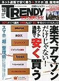 日経TRENDY2014年10月号