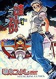 東京クレーターのアカリ(1) (ヤングキングコミックス)