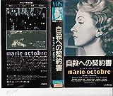 自殺への契約書 [VHS]