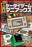 懐かしのケータイゲームマニアックス (OAKMOOK-622)