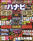 ハナビ究極攻略DVD (GW MOOK 264)