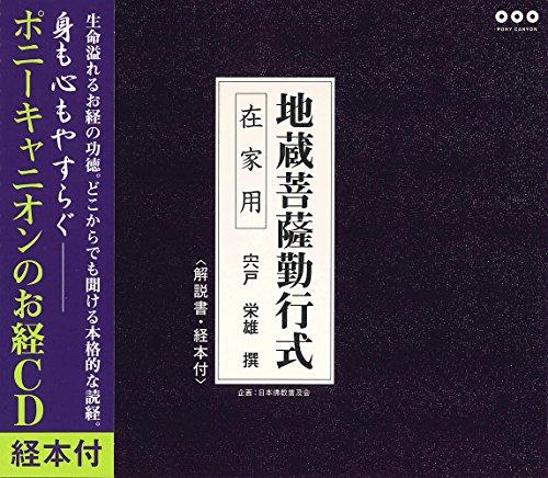地蔵菩薩勤行式(在家用)CD+経本