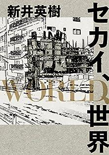 [新井英樹] セカイ、WORLD、世界
