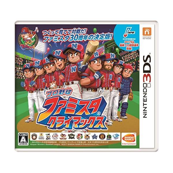 プロ野球 ファミスタ クライマックス - 3DSの商品画像