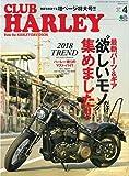 CLUB HARLEY(クラブハーレー) 2018年 4月号