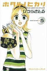 ホタルノヒカリ(5) (Kissコミックス) Kindle版
