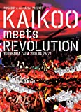KAIKOO MEETS REVOLUTION [DVD] 画像