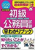 初級公務員試験 早わかりブック 2019年度 (早わかりブックシリーズ)
