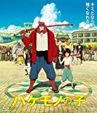 バケモノの子 期間限定スペシャルプライス版Blu-ray