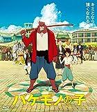 [早期購入特典あり]バケモノの子 期間限定スペシャルプライス版Blu-ray(「未来のミライ」ポストカード付)