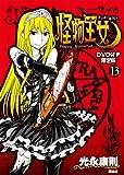 DVD付き怪物王女13巻限定版 (シリウスコミックス)