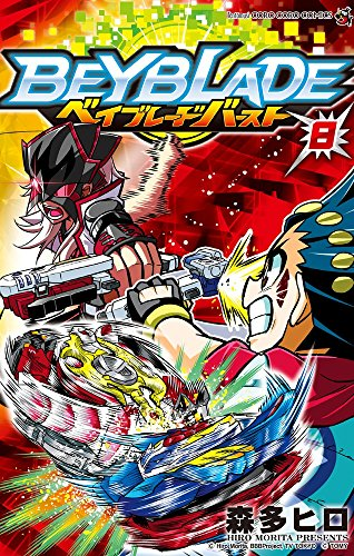 ベイブレード バースト 8 (てんとう虫コロコロコミックス)