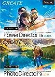 PowerDirector 16 Ultra & PhotoDirector 9 Ultra アップグレード版 ダウンロード版