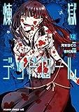 煉獄デッドロール(4)<煉獄デッドロール> (ドラゴンコミックスエイジ)