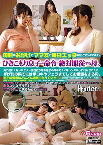 多虧了他媽媽的媽媽和朋友每天都可以告訴你, 有。ひきこもり息子の命令に絶対服従する母…出来ないなら今日もママに中出しするからねver.2 Hunter(HHH) [DVD]