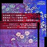 吉松隆:ファゴット協奏曲《一角獣回路》 /尾高尚忠:フルート協奏曲/矢代秋雄:ピアノ協奏曲