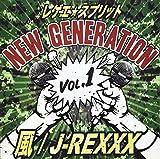 レゲエ☆スプリット~NEW GENERATION~ Vol.1 風/J-REXXX