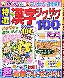 特選漢字ジグザグ(11) 2018年 04 月号 [雑誌]: 漢字ジグザグ太郎 増刊