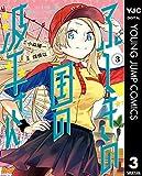 ふしぎの国の波平さん 3 (ヤングジャンプコミックスDIGITAL)