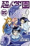 超人学園(5) (講談社コミックス)