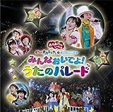 NHKおかあさんといっしょ スペシャルステージ ぐ~チョコランタンとゆかいな仲間たち みんなおいでよ!うたのパレード