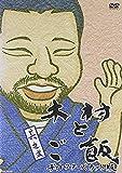 木村とご飯 Vol.2[DVD]