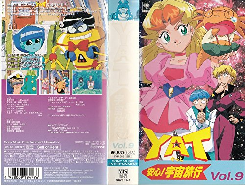 YAT安心!宇宙旅行 Vol.9 [VHS]