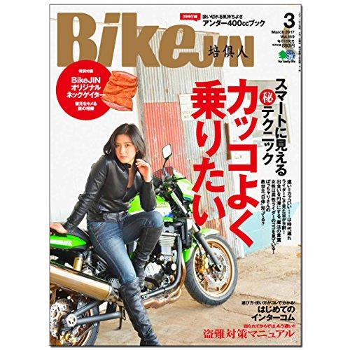 BikeJIN(ばいくじん) 2017年 03 月号 [雑誌]