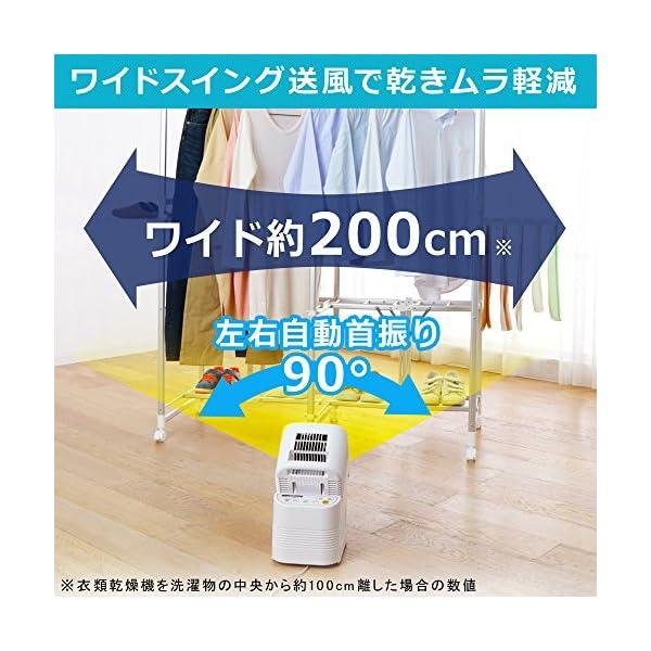 アイリスオーヤマ 衣類乾燥機 カラリエ IK-...の紹介画像4