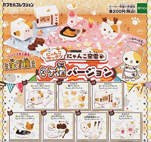 にゃんこキッチン にゃんこ家電 ミケ猫バージョン カプセルコレクション 全7種セット ガチャガチャ