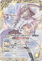 世界を救う詩姫 ほちゃー Xレア バトルスピリッツ 女神達の調べ cp14-x09