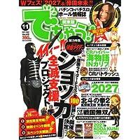 でちゃう ! 関東版 2007年 11月号 [雑誌]